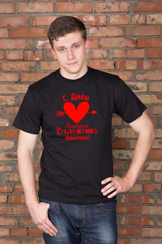 Футболка мужская с вашим текстом Ко Дню Св. ВалентинаПодарки<br>100% хлопок, черная, с нанесением текста<br>
