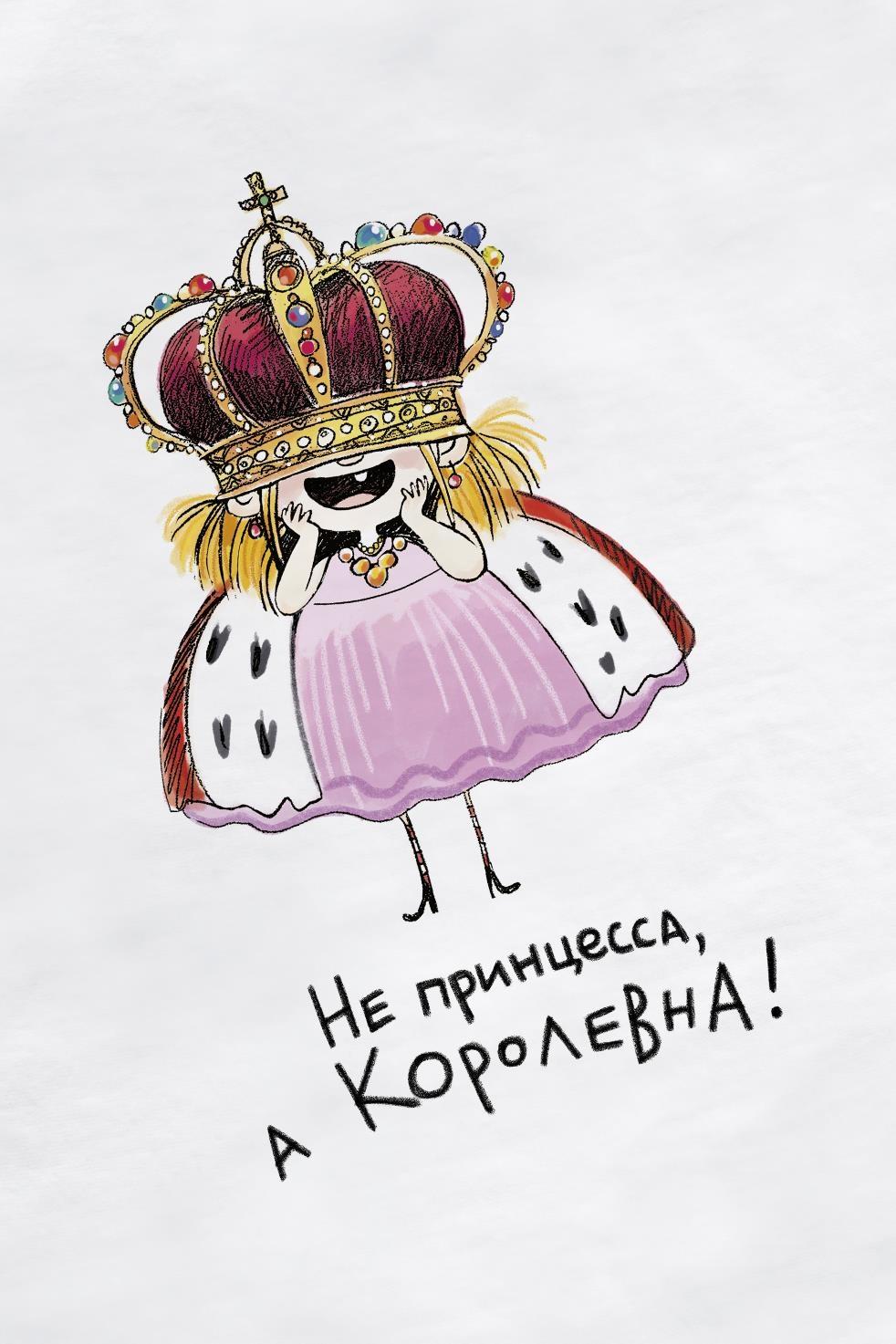 "Футболка женская ""Королевна"""