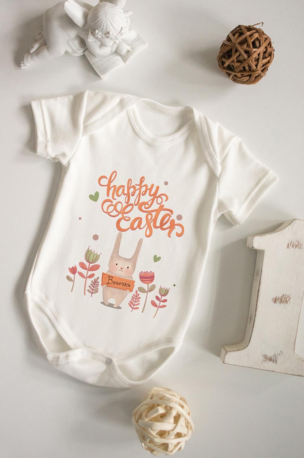 Боди для малыша с вашим текстом Happy EasterПерсональные подарки с Вашим именем<br>100% хлопок, бежевое, с нанесением текста<br>