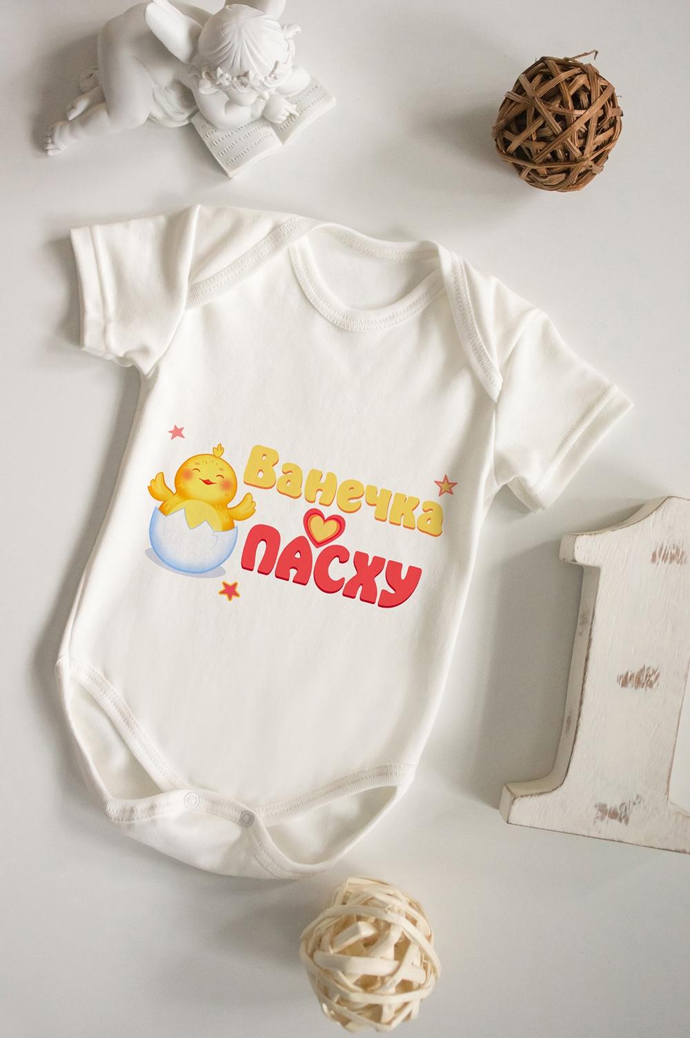 Боди для малыша с вашим текстом Радостный цыпленокПерсональные подарки с Вашим именем<br>100% хлопок, бежевое, с нанесением текста<br>