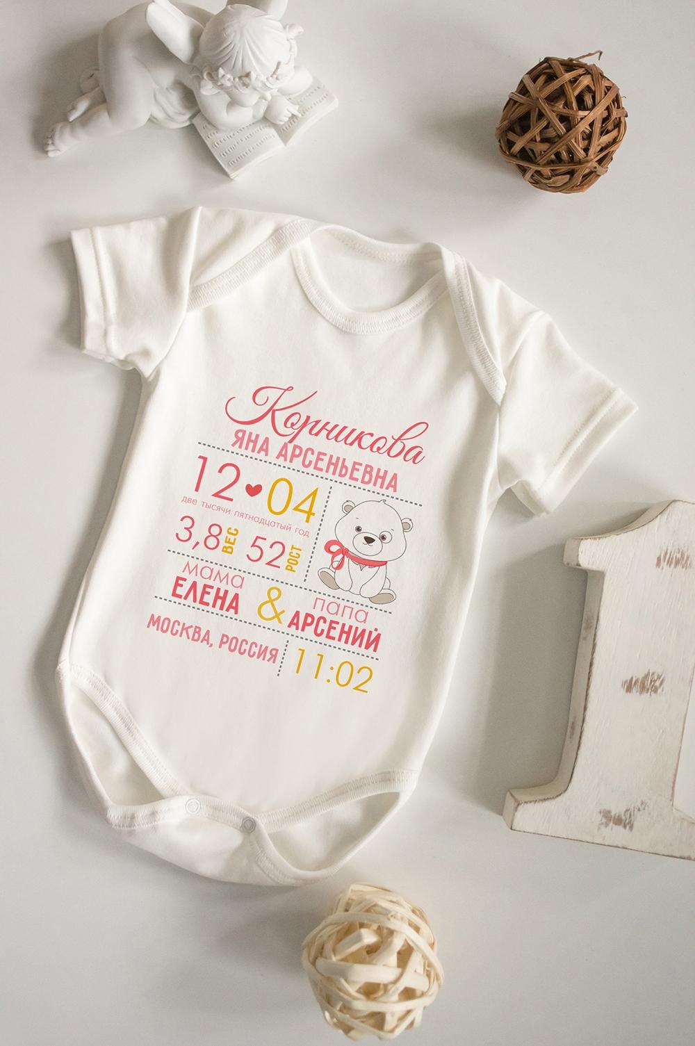 Боди для малыша с вашим текстом Первая визитная карточкаПодарки ко дню рождения<br>100% хлопок, бежевое, с нанесением текста<br>