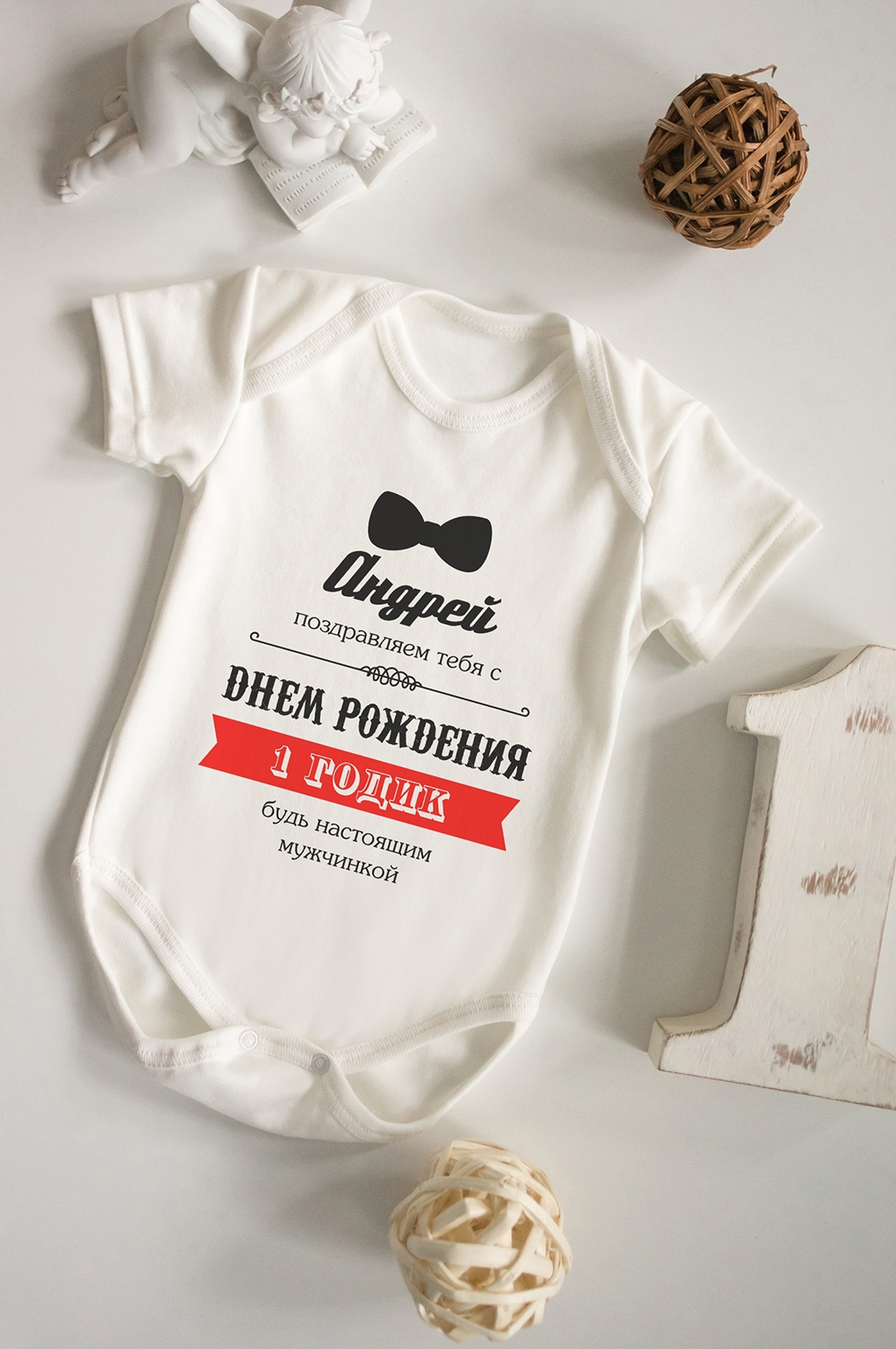 Боди для малыша с вашим текстом День Рождения ДжентльменаОригинальные и Необычные подарки<br>100% хлопок, бежевое, с нанесением текста<br>