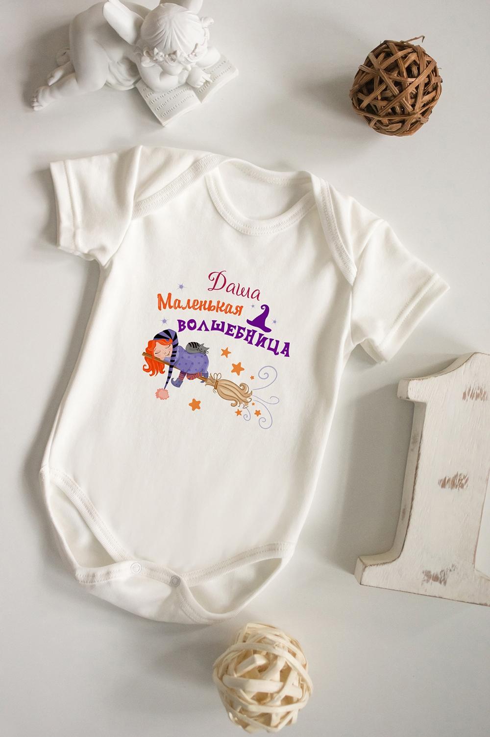Боди для малыша с вашим текстом Спящая волшебницаПерсональные подарки с Вашим именем<br>100% хлопок, бежевое, с нанесением текста<br>