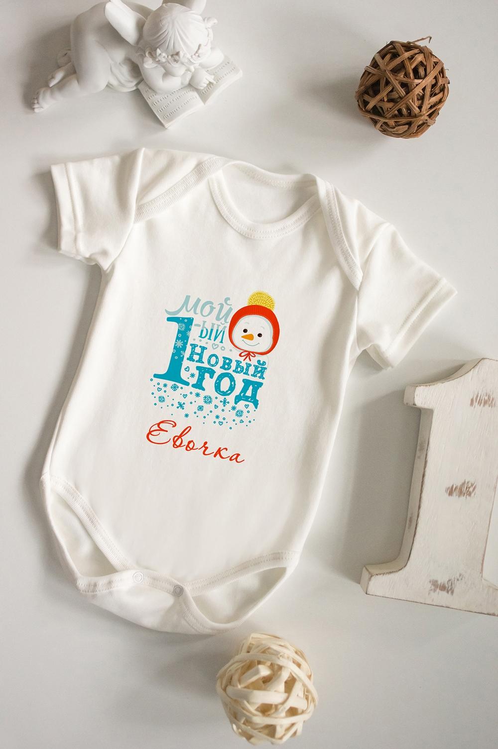 Боди для малыша с вашим текстом СнеговичокПодарки<br>100% хлопок, бежевый, с нанесением текста<br>