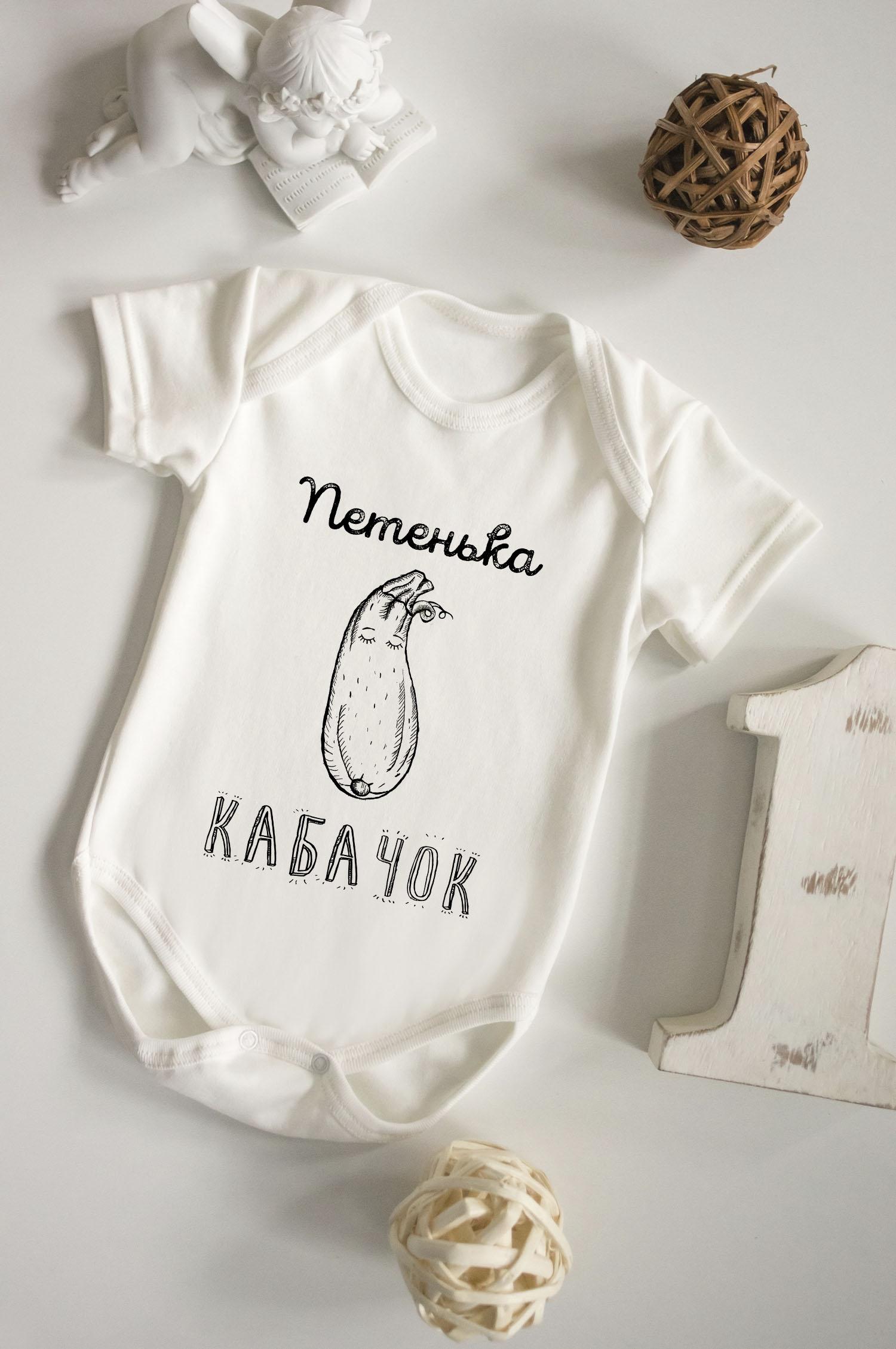 Боди для малыша КабачокПодарки для малышей и новорожденных<br>100% хлопок, беж.<br>