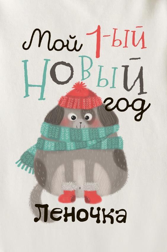 """Боди для малыша с вашим текстом """"Собака в снегу"""""""