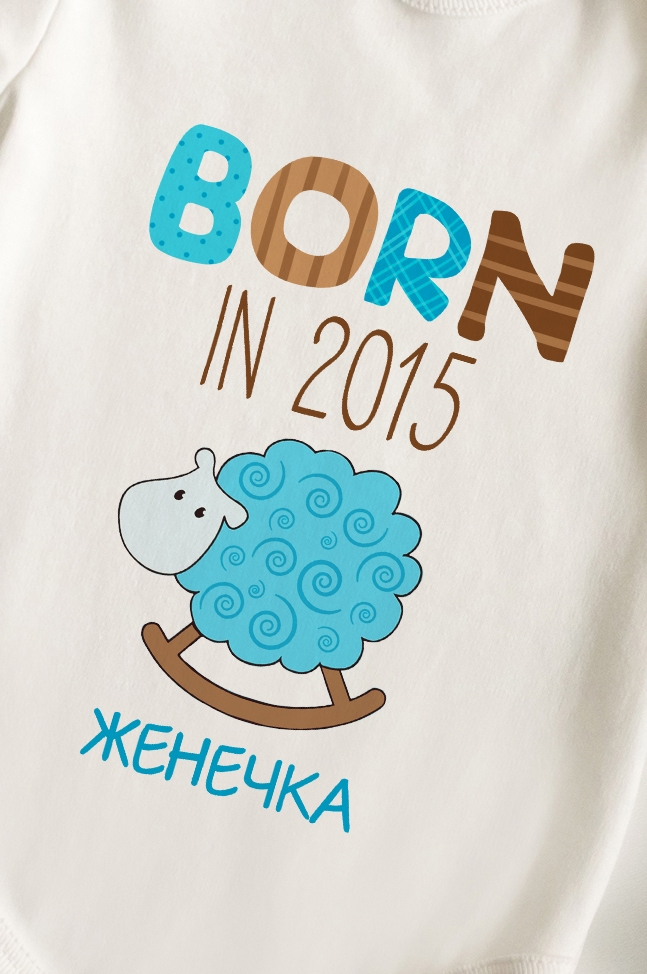 """Боди для малыша с вашим текстом """"Born in 2015"""" от Красный куб"""