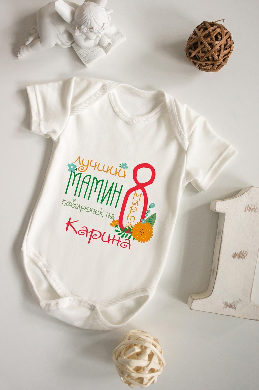 Боди для малыша с вашим текстом Подарочек на 8 мартаПодарки<br>100% хлопок, бежевое, с нанесением текста<br>
