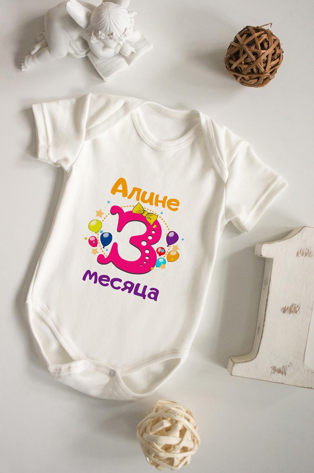 Боди для малыша с вашим текстом ПраздникОригинальные и Необычные подарки<br>100% хлопок, бежевое, с нанесением текста<br>