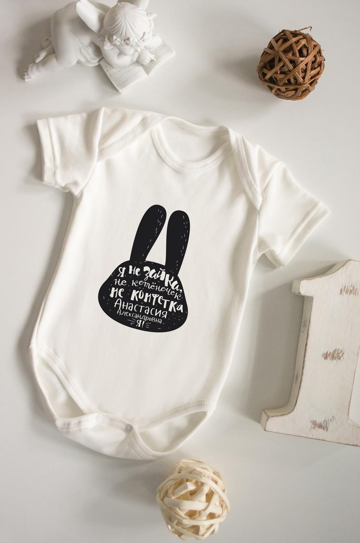 Боди для малыша с вашим текстом Не зайкаПодарки ко дню рождения<br>100% хлопок, бежевое, с нанесением текста<br>