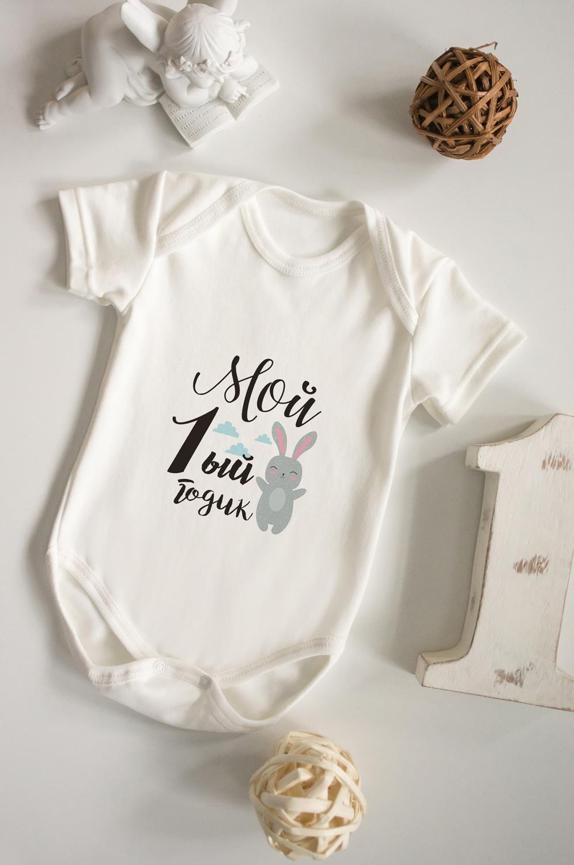 Боди для малыша Мой первый годикПодарки<br>100% хлопок, беж.<br>