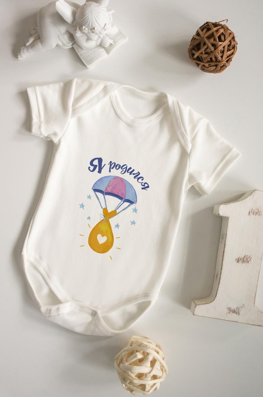 Боди для малыша Я родилсяПодарки для малышей и новорожденных<br>100% хлопок, беж., с нанесением текста<br>