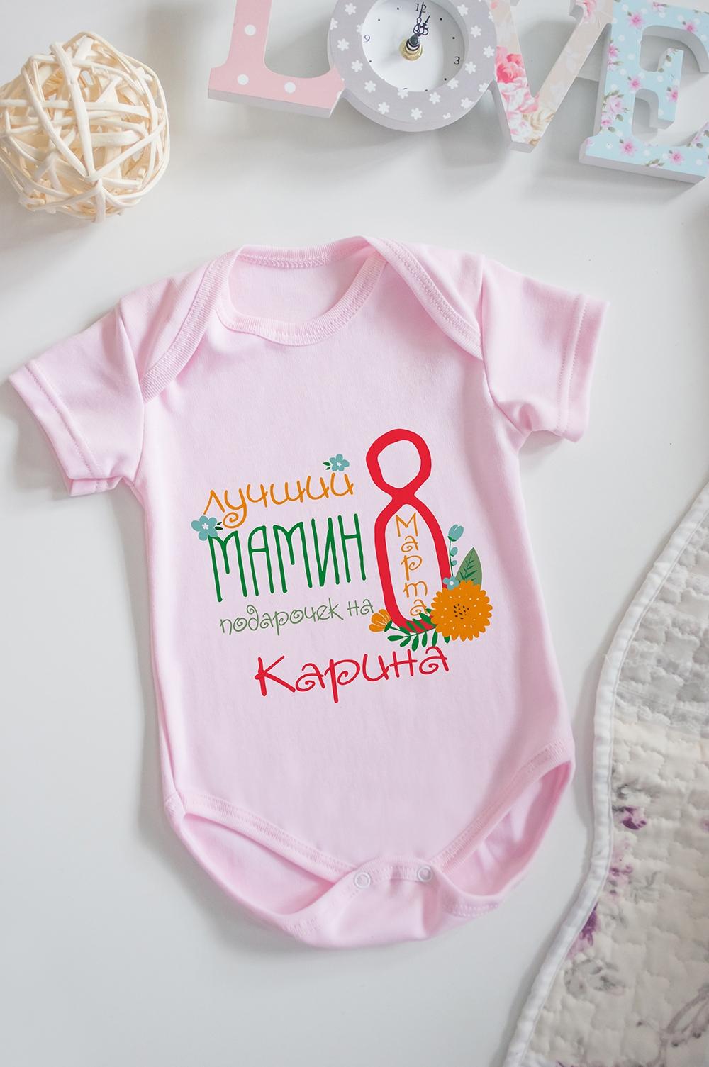 Боди для малыша с вашим текстом Подарочек на 8 мартаПодарки на 8 марта<br>100% хлопок, розовое, с нанесением текста<br>