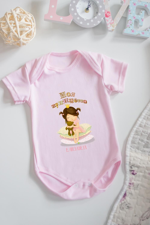 Боди для малыша с вашим текстом Принцесса на горошинеПодарки<br>100% хлопок, розовое, с нанесением текста<br>