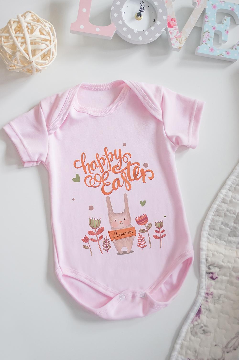 Боди для малыша с вашим текстом Happy EasterПерсональные подарки с Вашим именем<br>100% хлопок, розовое, с нанесением текста<br>