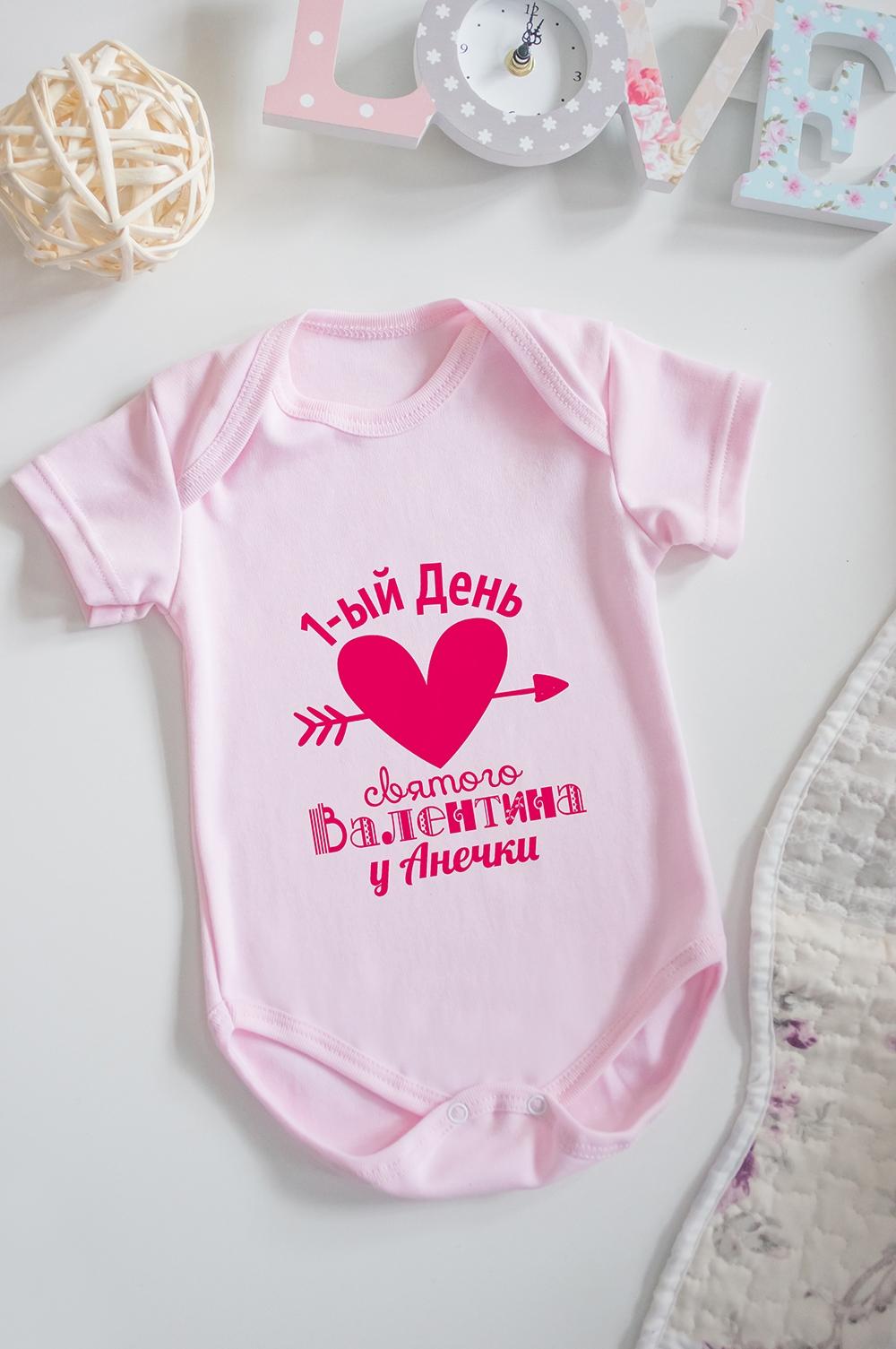 Боди для малыша с вашим текстом Первый День Св. ВалентинаПерсональные подарки с Вашим именем<br>100% хлопок, розовое, с нанесением текста<br>