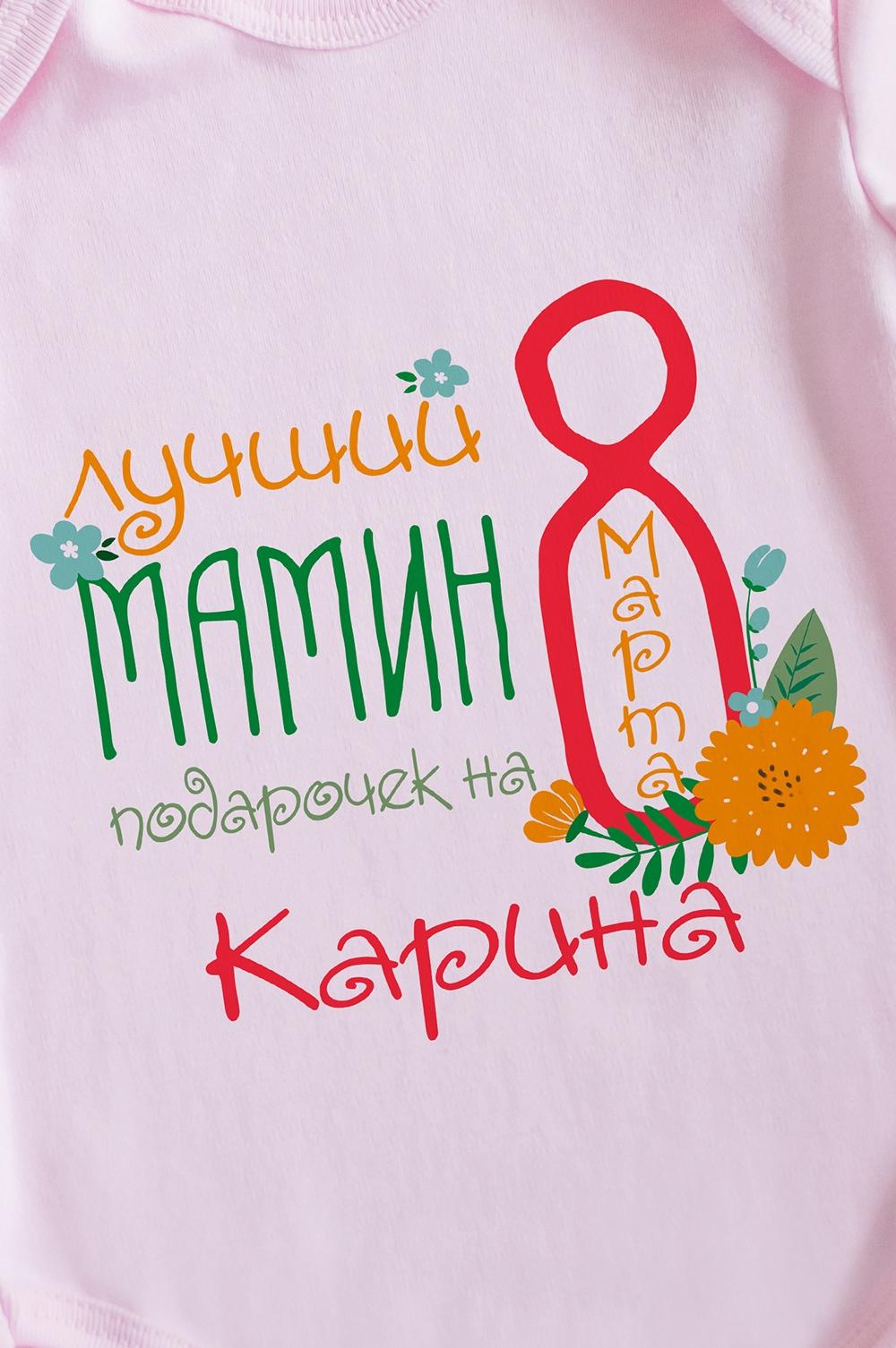 """Боди для малыша с вашим текстом """"Подарочек на 8 марта"""" от Красный куб"""