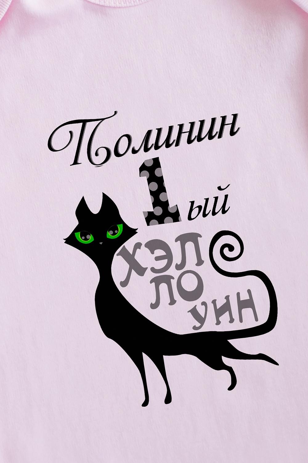 """Боди для малыша с вашим текстом """"Черная кошка"""""""