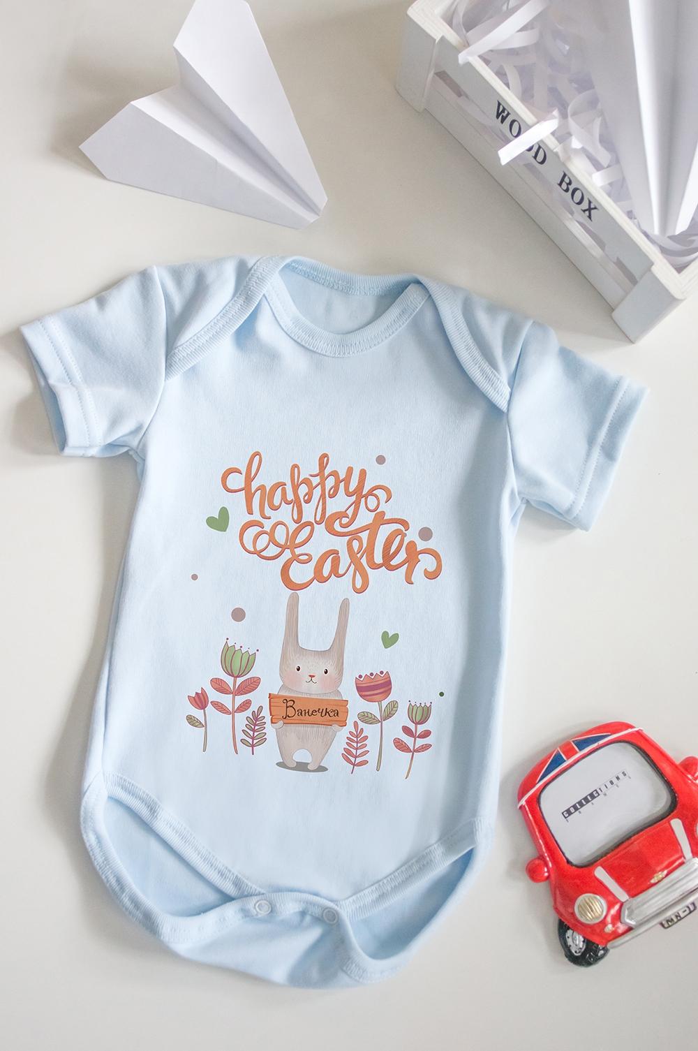 Боди для малыша с вашим текстом Happy EasterПерсональные подарки с Вашим именем<br>100% хлопок, голубое, с нанесением текста<br>
