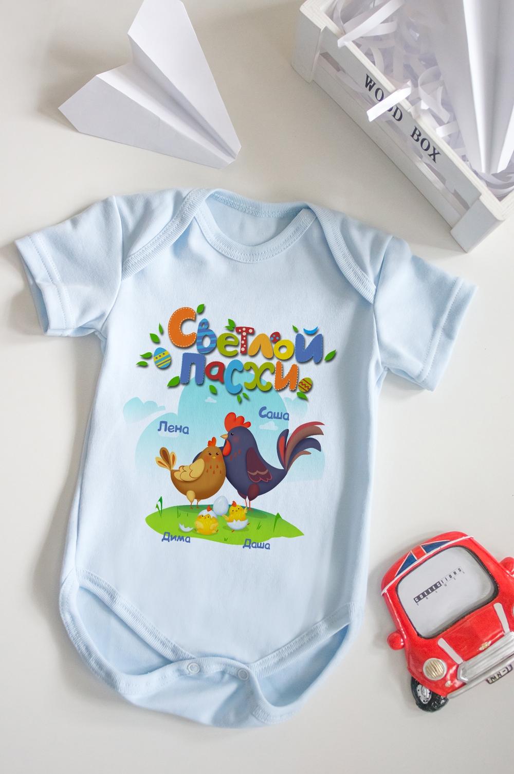 Боди для малыша с вашим текстом Пасхальные цыплятаПерсональные подарки с Вашим именем<br>100% хлопок, голубое, с нанесением текста<br>