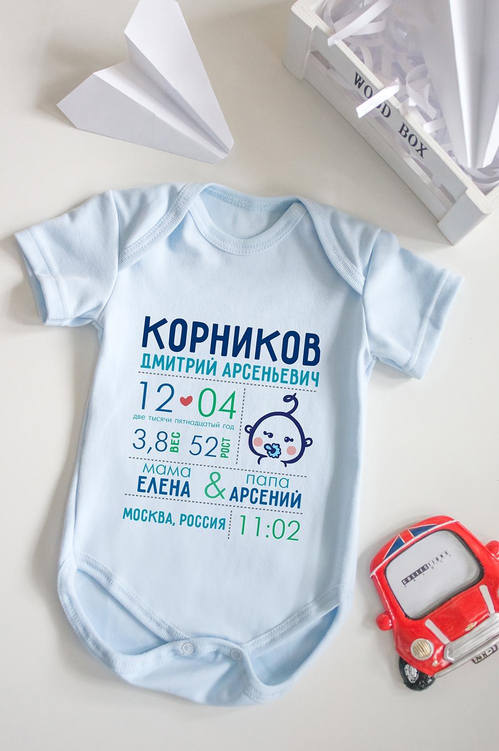 Боди для малыша с вашим текстом Первая визитная карточкаПодарки<br>100% хлопок, голубое, с нанесением текста<br>