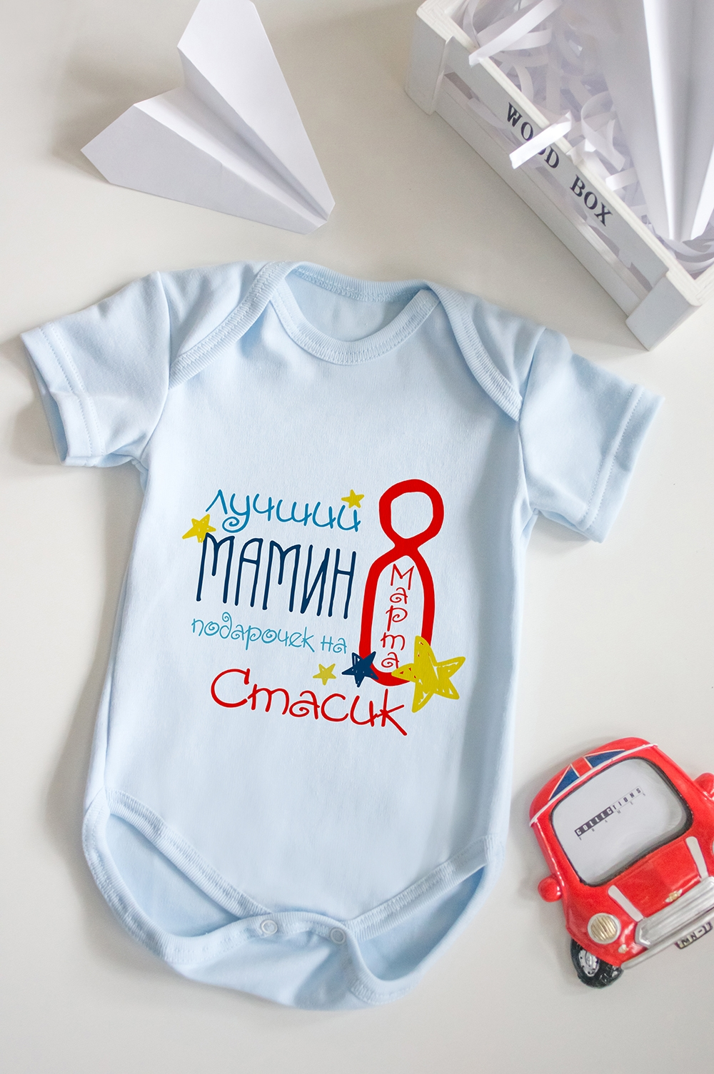 Боди для малыша с вашим текстом Подарочек на 8 мартаПодарки<br>100% хлопок, голубое, с нанесением текста<br>