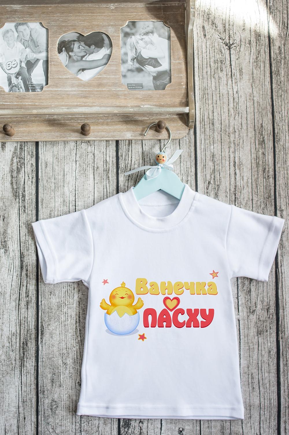 Футболка детская с вашим текстом Радостный цыпленокПерсональные подарки с Вашим именем<br>100% хлопок, белая, с нанесением текста. Товар является маломерным<br>