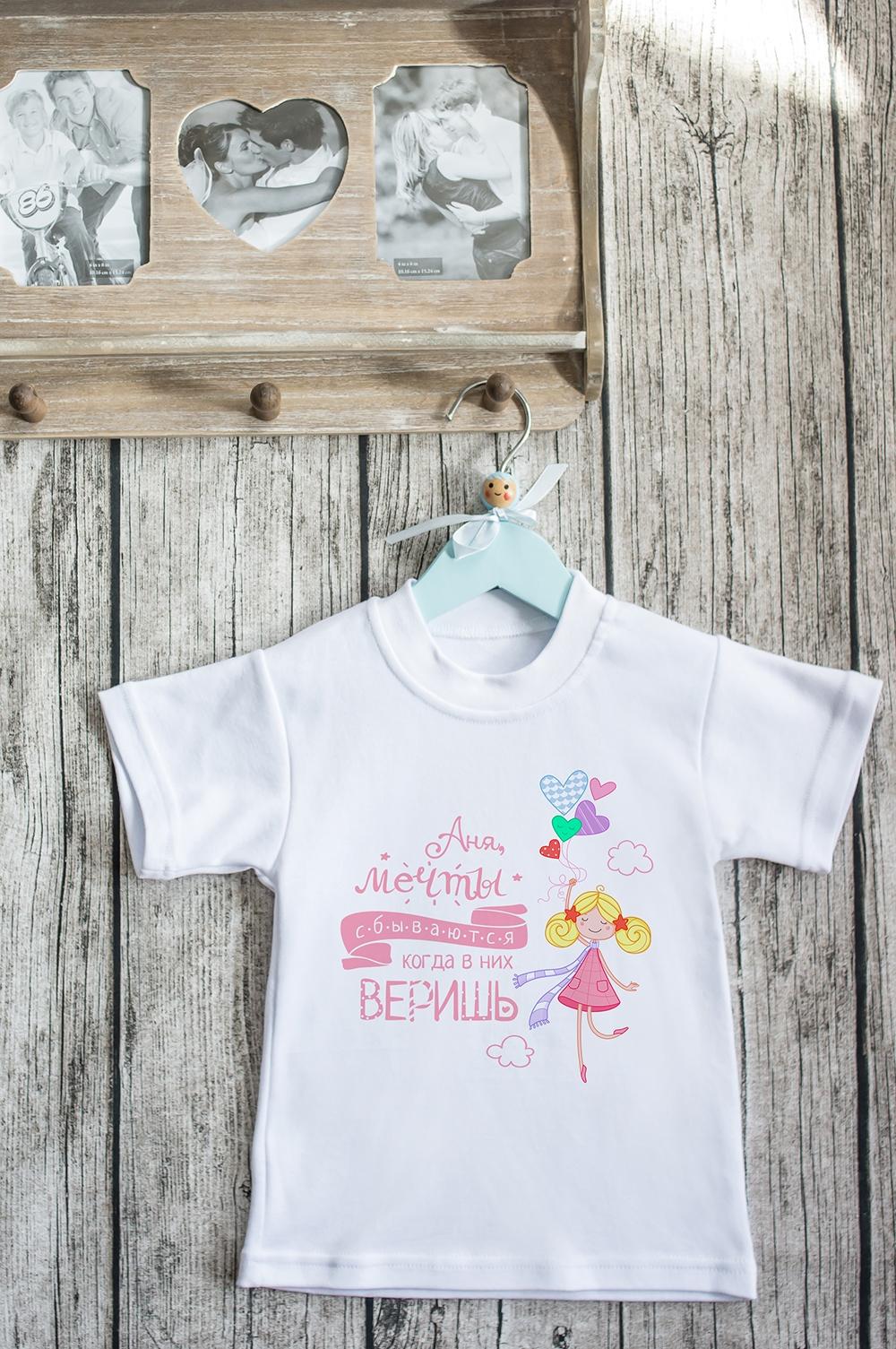 Футболка детская с вашим текстом Мечта футболка детская с вашим текстом для братьев