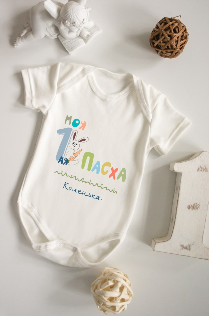 Боди для малыша с вашим текстом Моя 1-ая Пасха!Персональные подарки с Вашим именем<br>100% хлопок, беж., с нанесением текста<br>