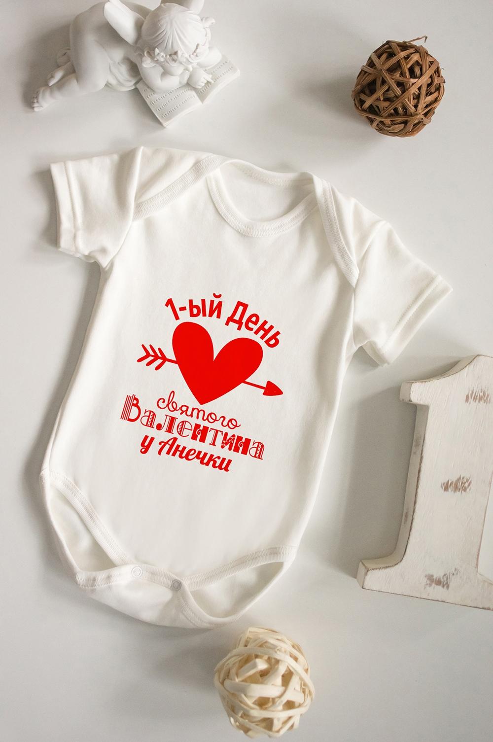 Боди для малыша с вашим текстом Первый День Св. ВалентинаПерсональные подарки с Вашим именем<br>100% хлопок, бежевое, с нанесением текста<br>