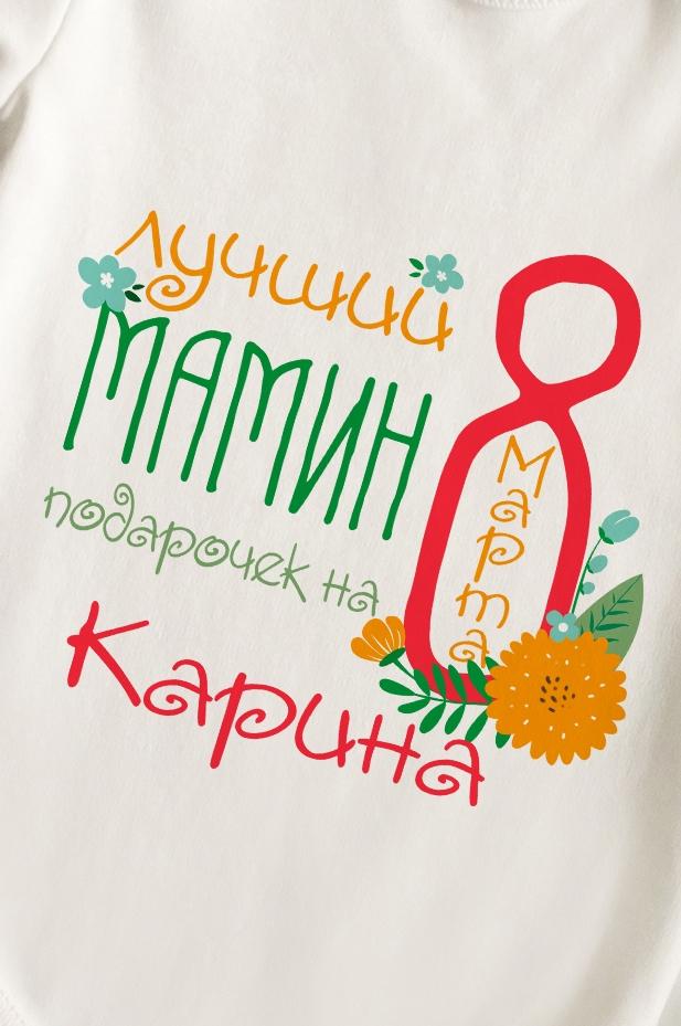 """Боди для малыша с вашим текстом """"Подарочек на 8 марта"""""""