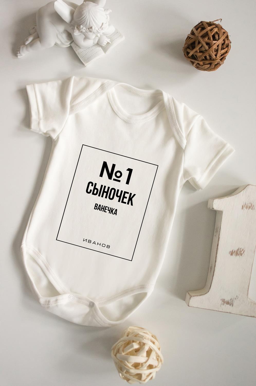 Боди для малыша с вашим текстом Номер одинПерсональные подарки с Вашим именем<br>100% хлопок, беж., с нанесением текста<br>