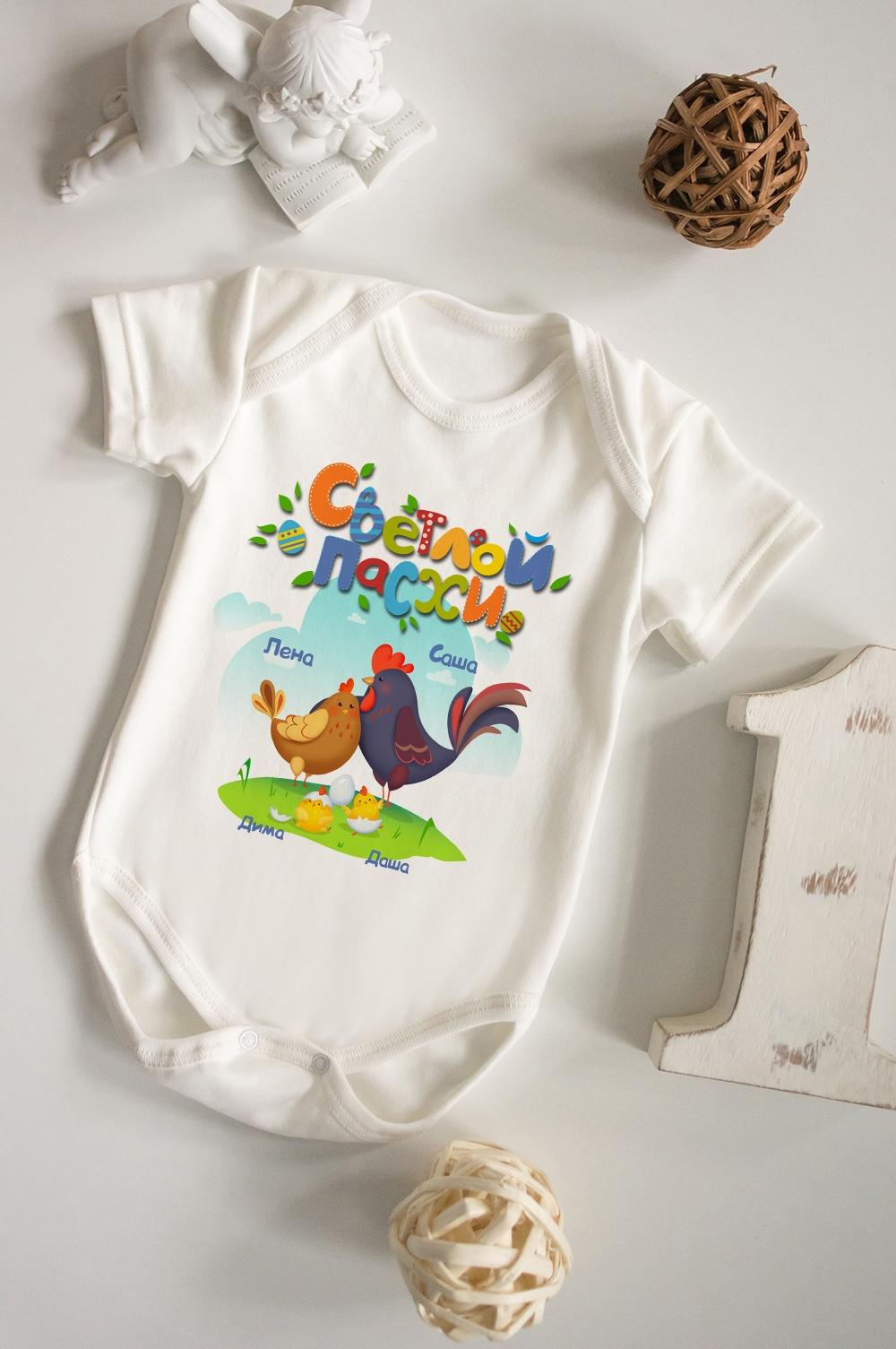 Боди для малыша с вашим текстом Пасхальные цыплятаПерсональные подарки с Вашим именем<br>100% хлопок, бежевое, с нанесением текста<br>