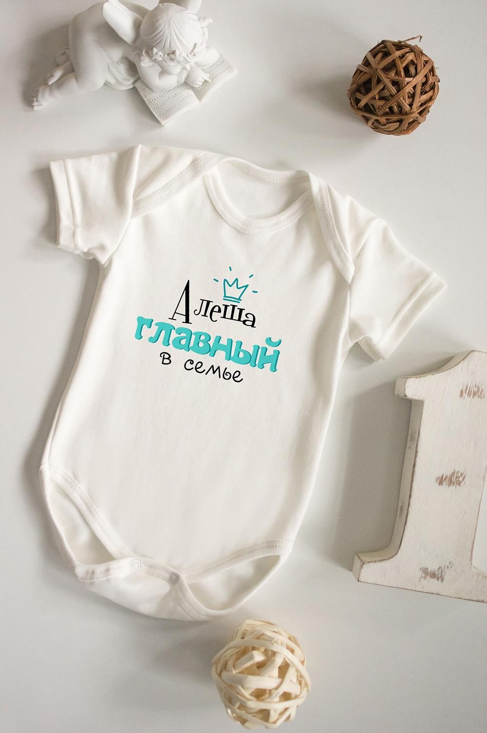 Боди для малыша с вашим текстом Главный в семьеПерсональные подарки с Вашим именем<br>100% хлопок, бежевое, с нанесением текста<br>