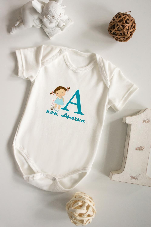 Боди для малыша с вашим текстом АзбукаПерсональные подарки с Вашим именем<br>100% хлопок, бежевое, с нанесением текста<br>