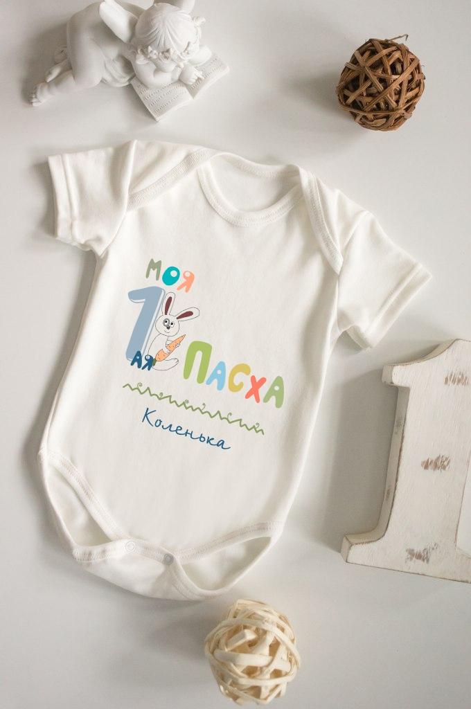 Боди для малыша с вашим текстом Моя 1-ая Пасха!Подарки<br>100% хлопок, беж., с нанесением текста<br>