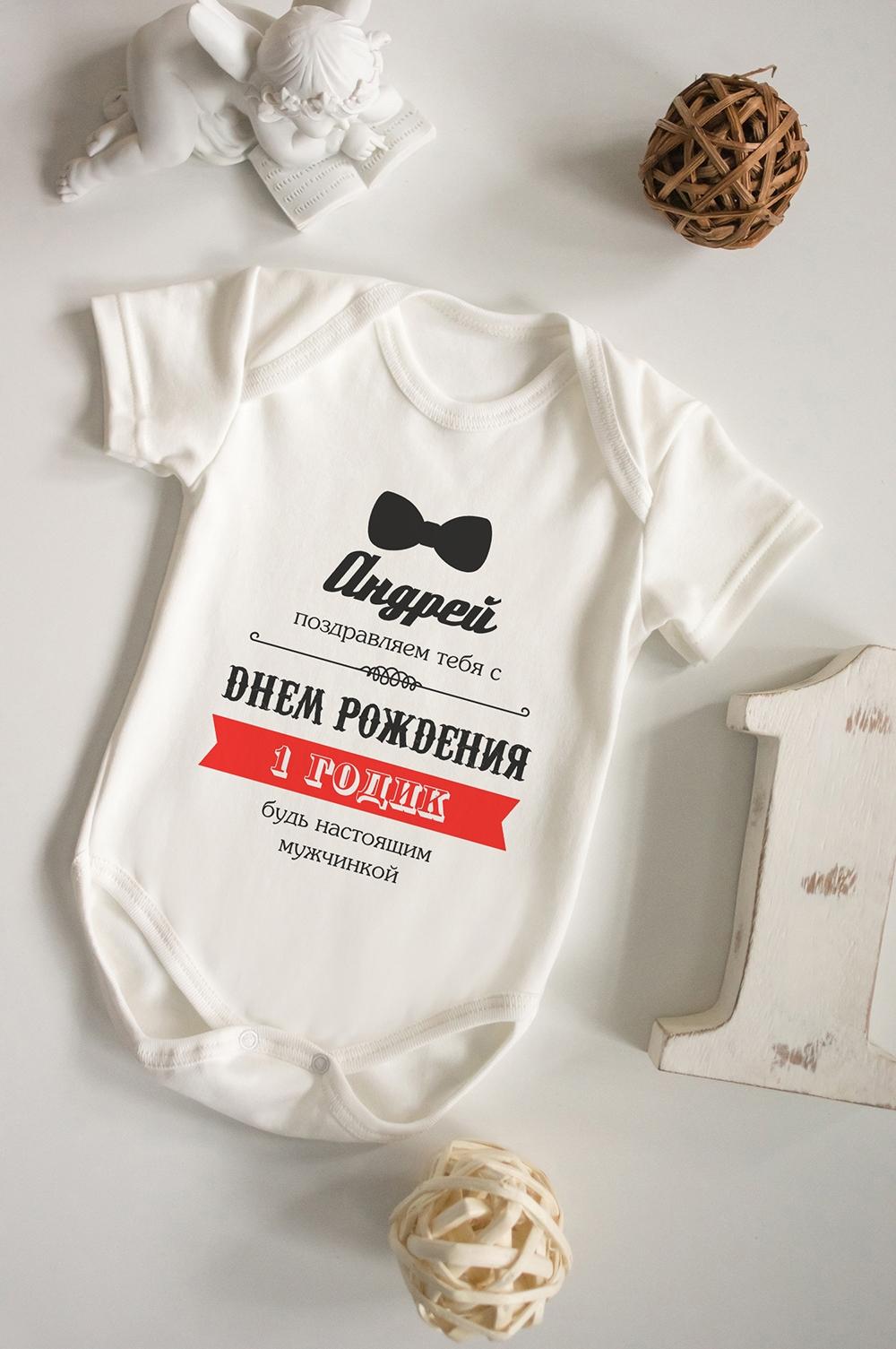 Боди для малыша с вашим текстом День Рождения ДжентльменаПодарки<br>100% хлопок, бежевое, с нанесением текста<br>