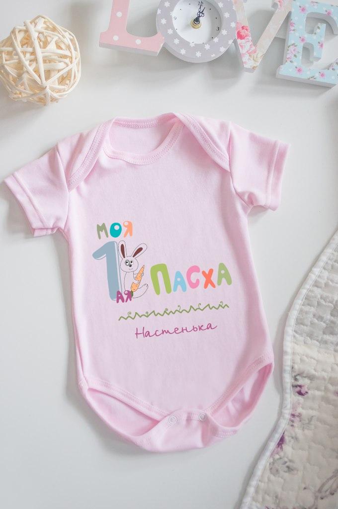 Боди для малыша с вашим текстом Моя 1-ая Пасха!Подарки<br>100% хлопок, розовое, с нанесением текста<br>