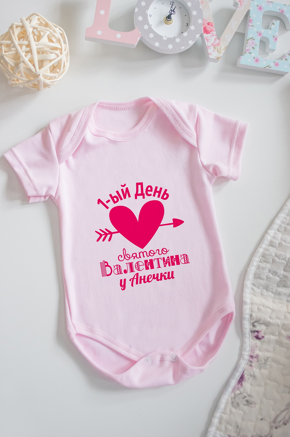 Боди для малыша с вашим текстом Первый День Св. ВалентинаПодарки<br>100% хлопок, розовое, с нанесением текста<br>