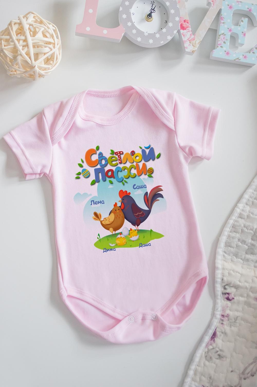 Боди для малыша с вашим текстом Пасхальные цыплятаПерсональные подарки с Вашим именем<br>100% хлопок, розовое, с нанесением текста<br>