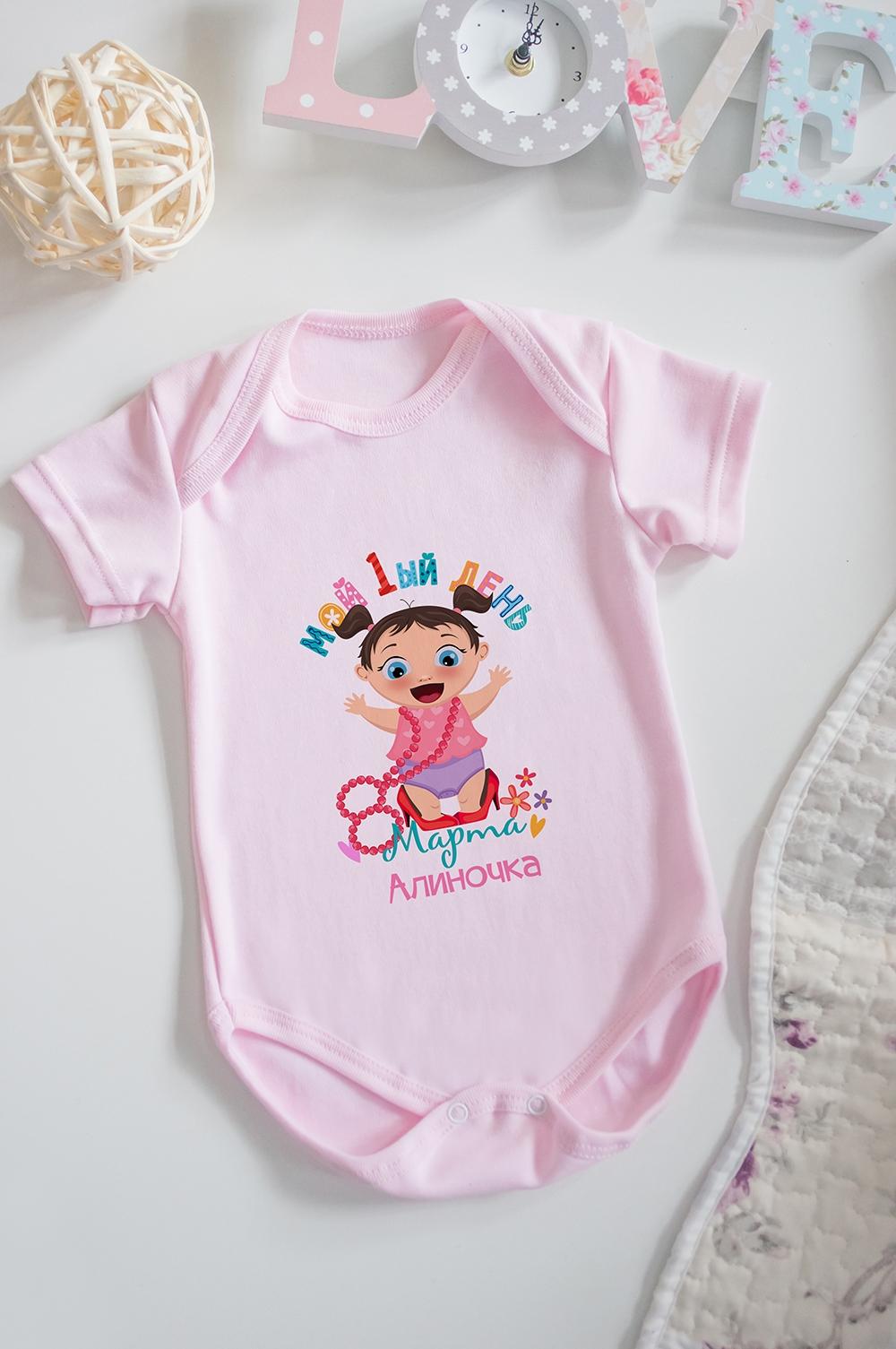 Боди для малыша с вашим текстом Первое 8 мартаПодарки<br>100% хлопок, розовое, с нанесением текста<br>