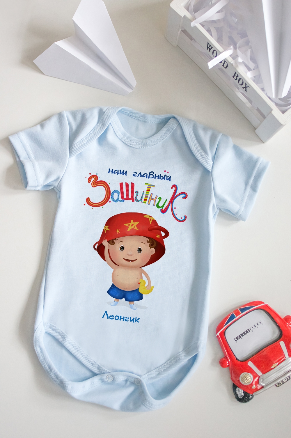 Боди для малыша с вашим текстом Главный защитникОригинальные и Необычные подарки<br>100% хлопок, голубое, с нанесением текста<br>