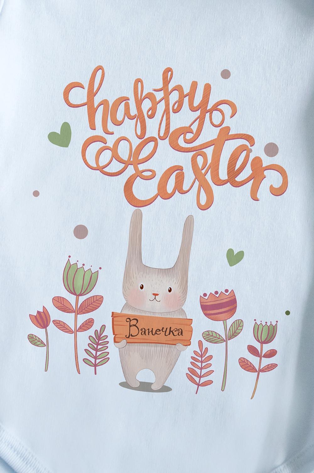 """Боди для малыша с вашим текстом """"Happy Easter"""""""