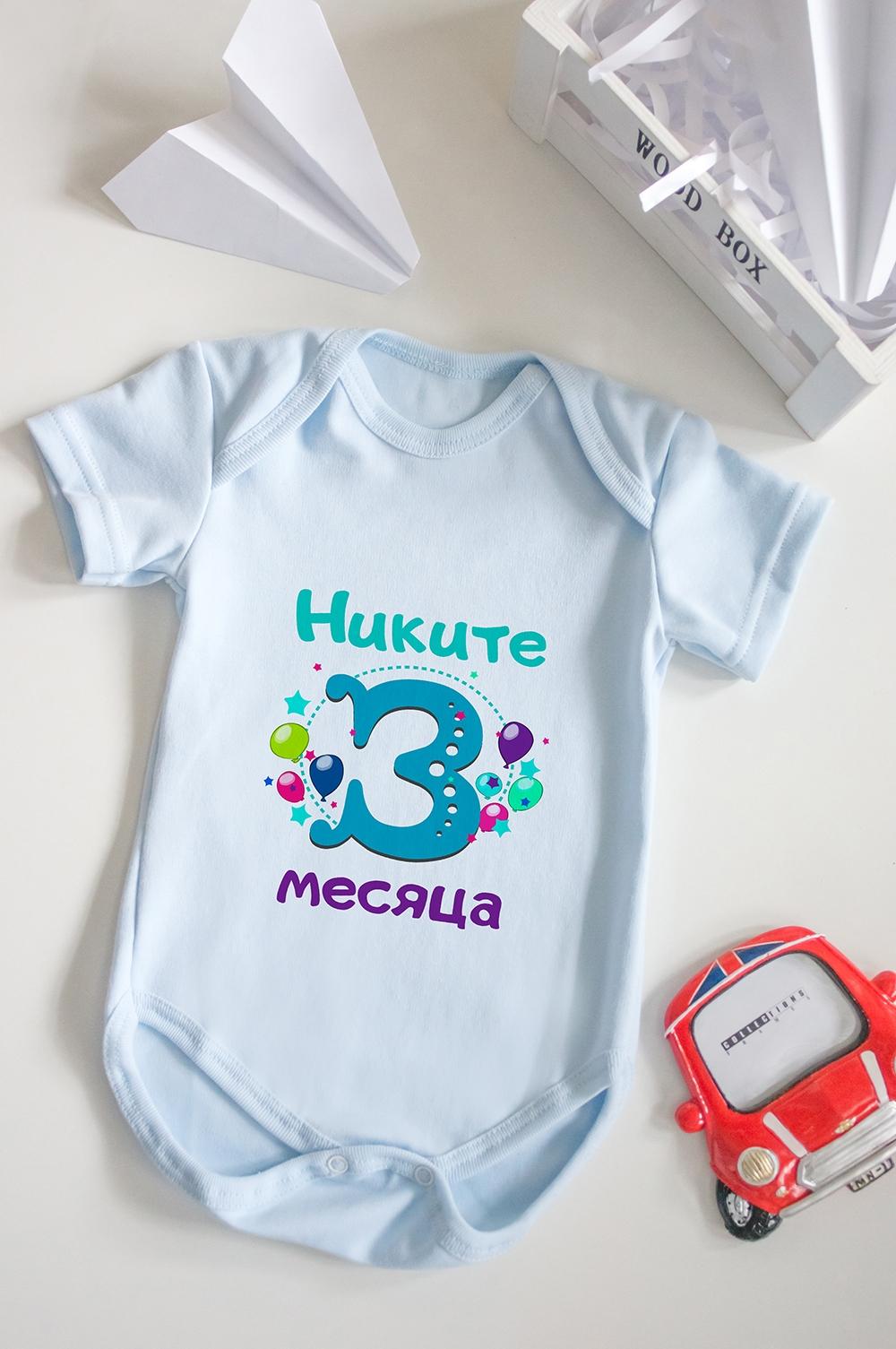 Боди для малыша с вашим текстом ПраздникОригинальные и Необычные подарки<br>100% хлопок, голубое, с нанесением текста<br>