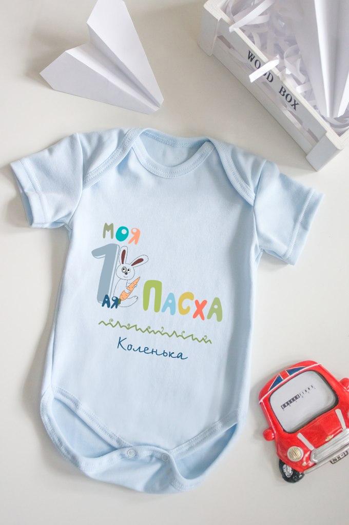 Боди для малыша с вашим текстом Моя 1-ая Пасха!Подарки<br>100% хлопок, голубое, с нанесением текста<br>