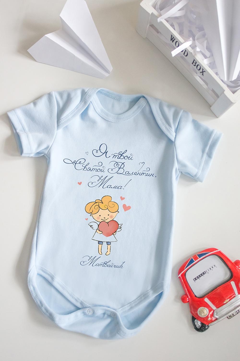 Боди для малыша с вашим текстом Твой ВалентинПодарки на 14 февраля<br>100% хлопок, голубое, с нанесением текста<br>