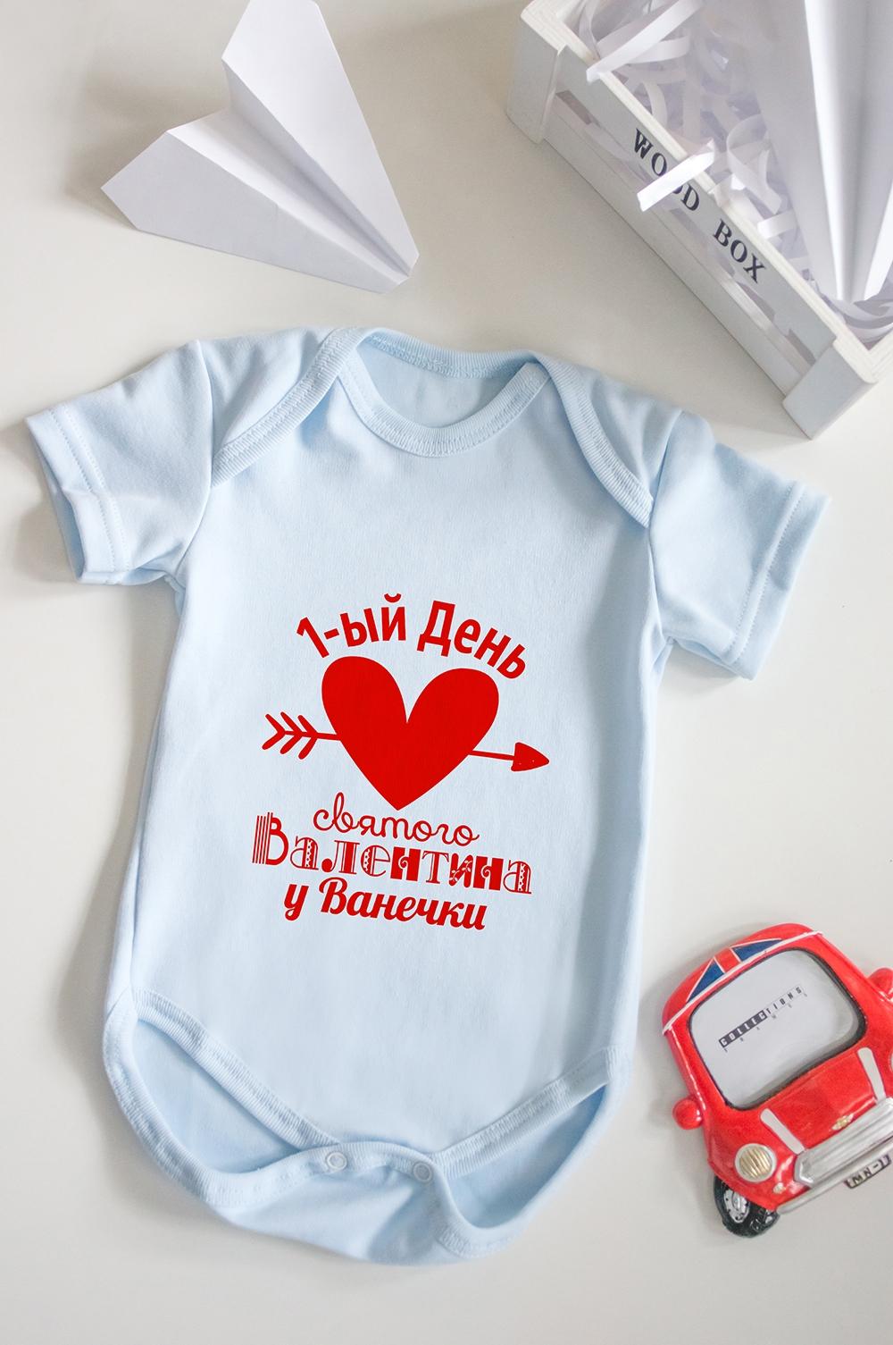 Боди для малыша с вашим текстом Первый День Св. ВалентинаПерсональные подарки с Вашим именем<br>100% хлопок, голубое, с нанесением текста<br>