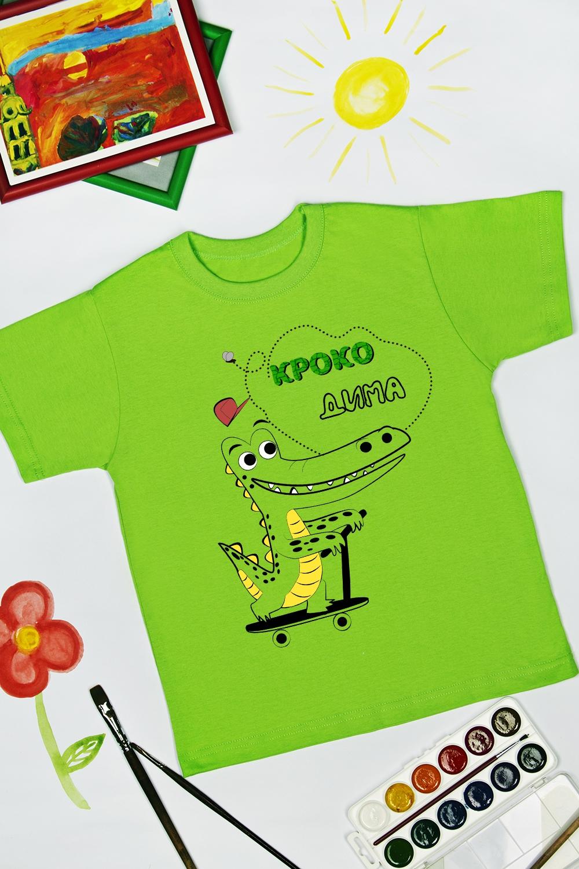 Футболка детская с вашим текстом КрокоПодарки<br>100% хлопок, салатовая, с нанесением текста.<br>