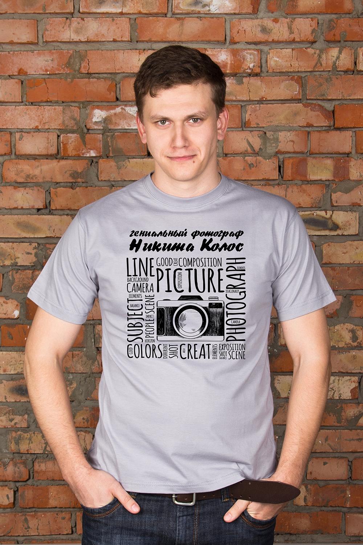 Футболка мужская с вашим текстом ФотографуПодарки для мужчин<br>Футболка мужская с Вашим текстом, 100% хлопок, серая<br>