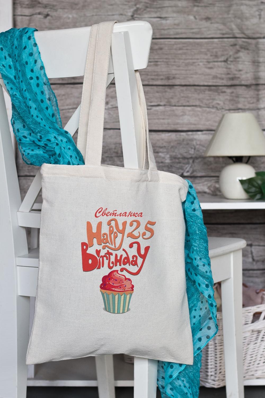 Сумка с Вашим текстом Happy Birthday!Сумки и рюкзаки<br>Сумка из плотного натурального материала (двунитка) с нанесением текста, бежевая, размеры: высота - 39 см, ширина - 35 см, ручки - 26 см.<br>